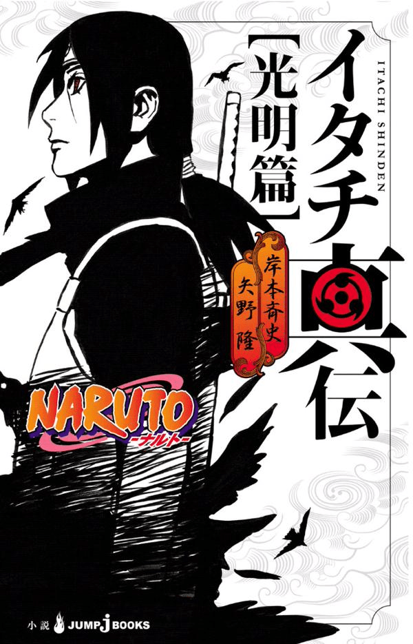 Itachi_Shinden primera novela