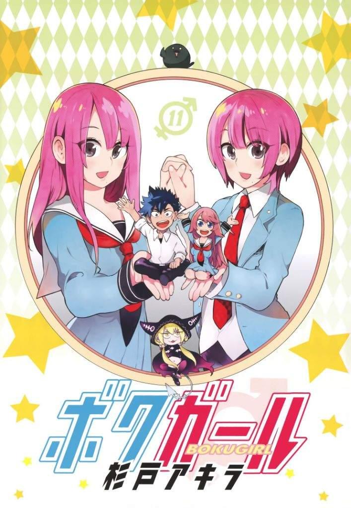 boku girl manga